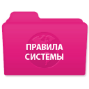 Правила системы Golden-link.biz